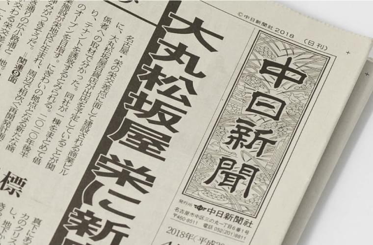 商品紹介|中日新聞印刷株式会社